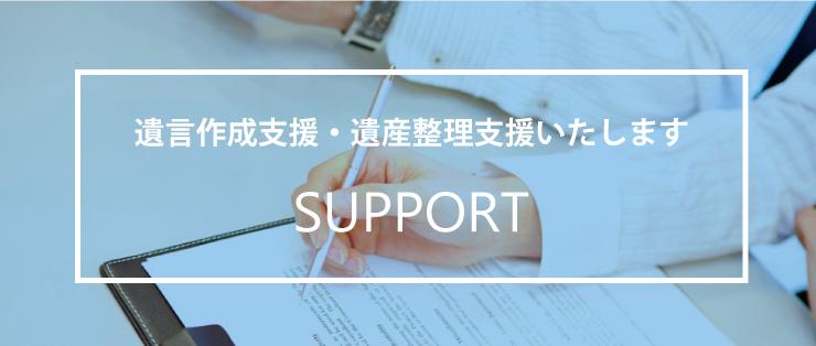 遺言作成支援・遺産整理支援いたします
